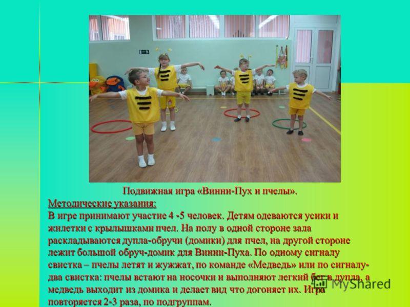 Наталья Владимировна: план-конспект проведения подвижной игры в старшей группе данное