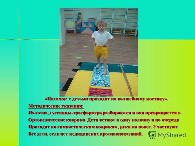 «Пятачок с детьми проходит по волшебному мостику». Методические указания: Палотна, гусеницы-трасформера разбираются и она превращается в Ортопедические коврики. Дети встают в одну колонну и по очереди Проходят по гимнастическим коврикам, руки на пояс