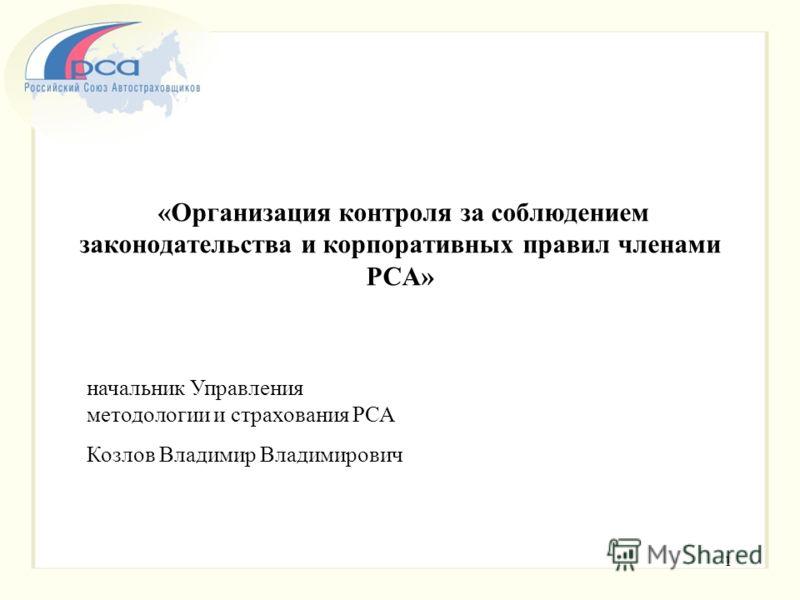 1 «Организация контроля за соблюдением законодательства и корпоративных правил членами РСА» начальник Управления методологии и страхования РСА Козлов Владимир Владимирович