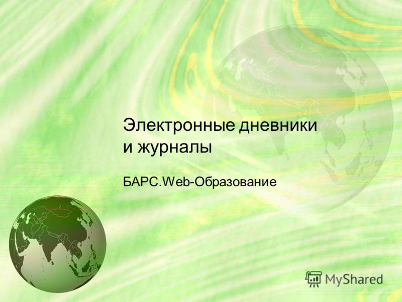 Электронные дневники и журналы БАРС.Web-Образование