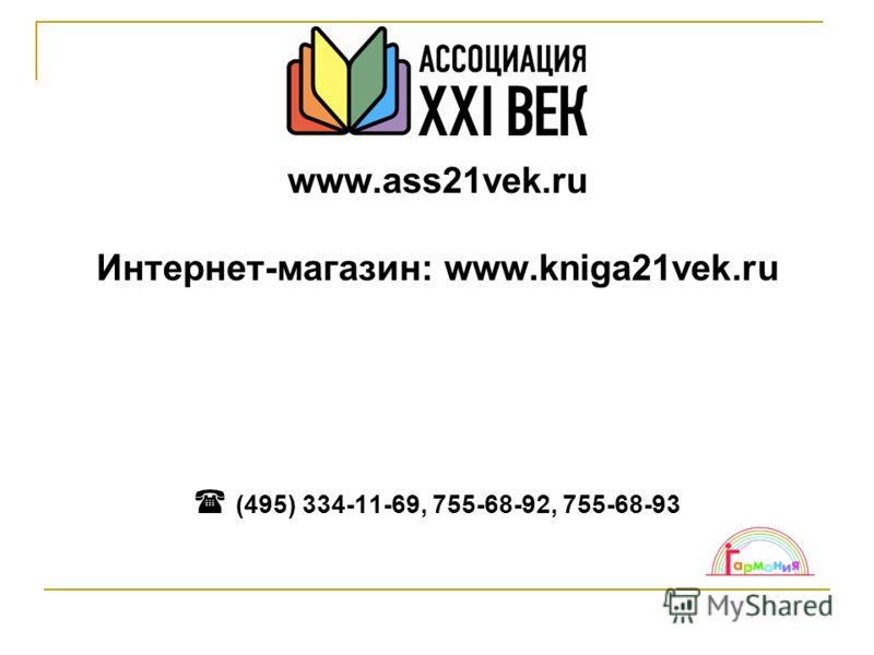 www.ass21vek.ru Интернет-магазин: www.kniga21vek.ru (495) 334-11-69, 755-68-92, 755-68-93
