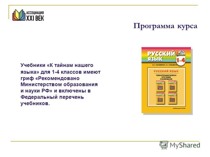 Программа курса Учебники «К тайнам нашего языка» для 1-4 классов имеют гриф «Рекомендовано Министерством образования и науки РФ» и включены в Федеральный перечень учебников.