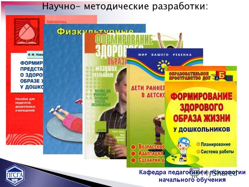 Научно- методические разработки: Кафедра педагогики и психологии начального обучения