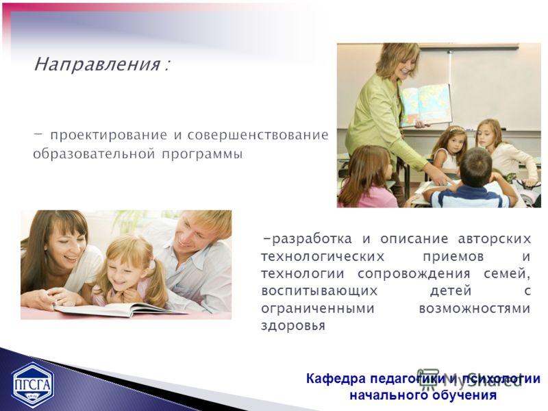 - разработка и описание авторских технологических приемов и технологии сопровождения семей, воспитывающих детей с ограниченными возможностями здоровья