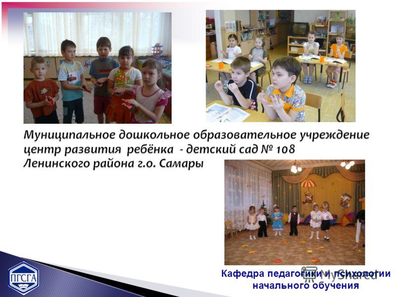 Кафедра педагогики и психологии начального обучения