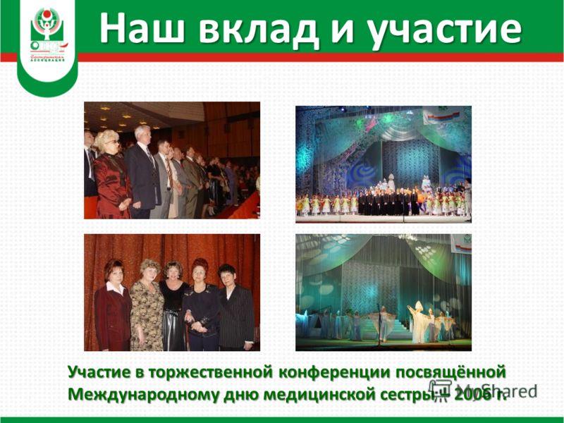 Наш вклад и участие Участие в торжественной конференции посвящённой Международному дню медицинской сестры – 2006 г.