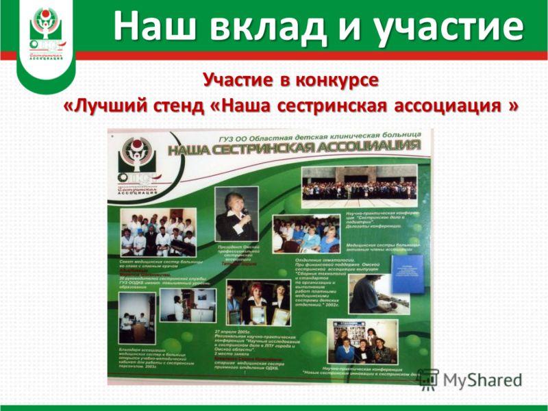 Наш вклад и участие Участие в конкурсе «Лучший стенд «Наша сестринская ассоциация »