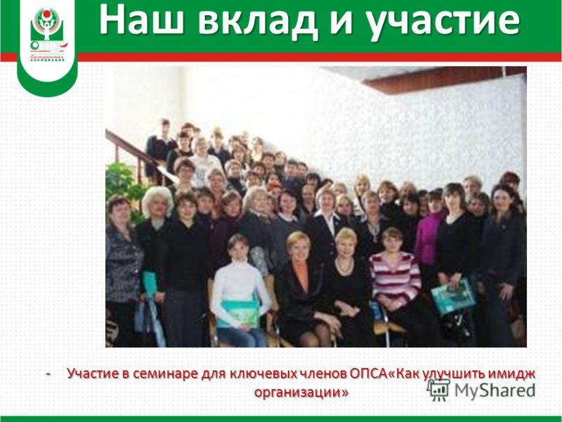 -Участие в семинаре для ключевых членов ОПСА«Как улучшить имидж организации» Наш вклад и участие