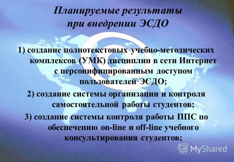 План внедрения ЭСДО