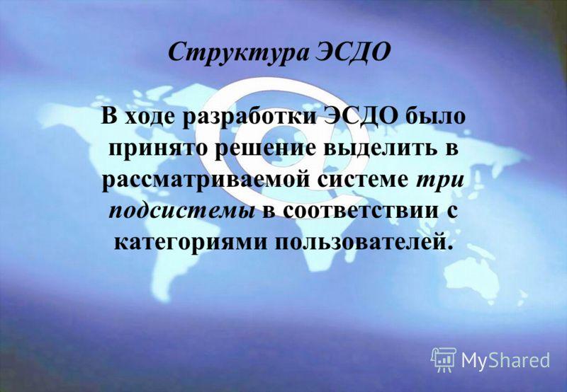 5) предоставление администраторам ЭСДО журнала событий (статистики по всем процессам в ЭСДО) Задачи ЭСДО