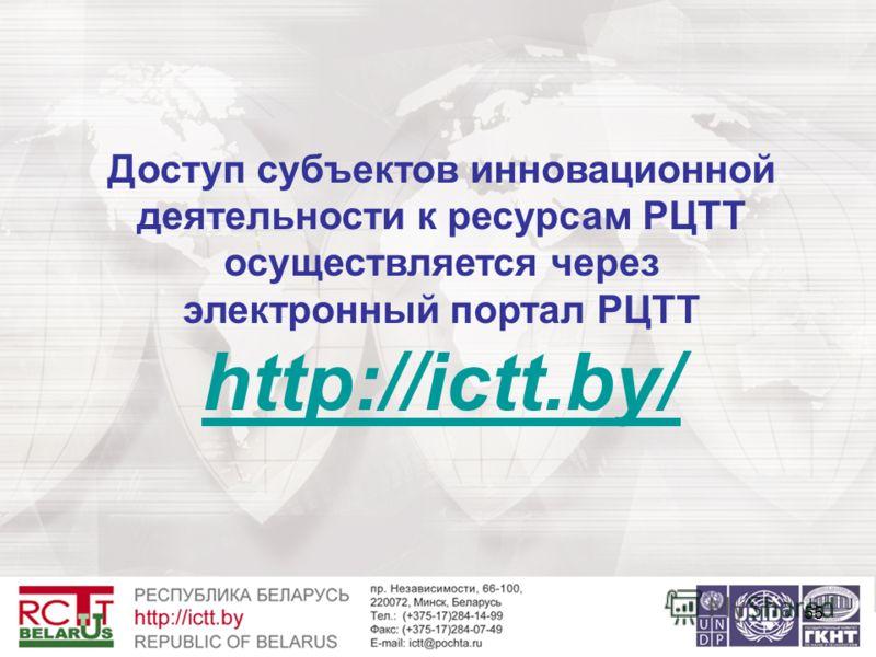 55 Доступ субъектов инновационной деятельности к ресурсам РЦТТ осуществляется через электронный портал РЦТТ http://ictt.by/