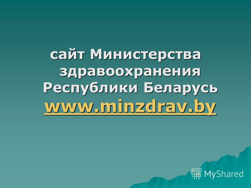 сайт Министерства здравоохранения Республики Беларусь www.minzdrav.by www.minzdrav.by
