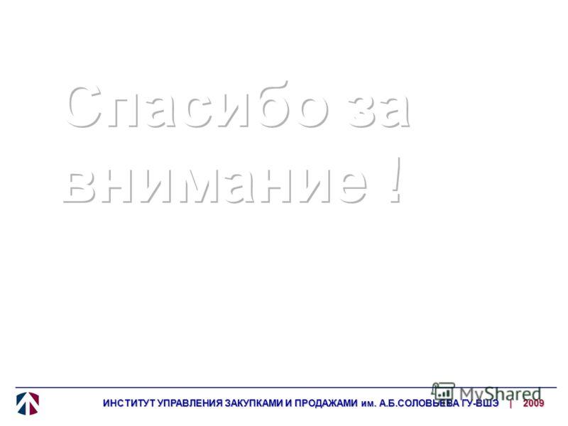 ИНСТИТУТ УПРАВЛЕНИЯ ЗАКУПКАМИ И ПРОДАЖАМИ им. А.Б.СОЛОВЬЕВА ГУ-ВШЭ | 2009