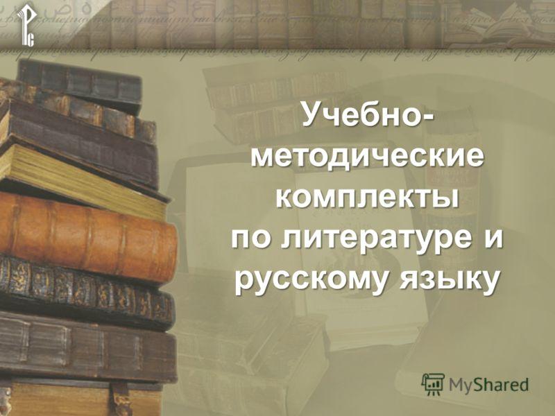 Учебно- методические комплекты по литературе и русскому языку