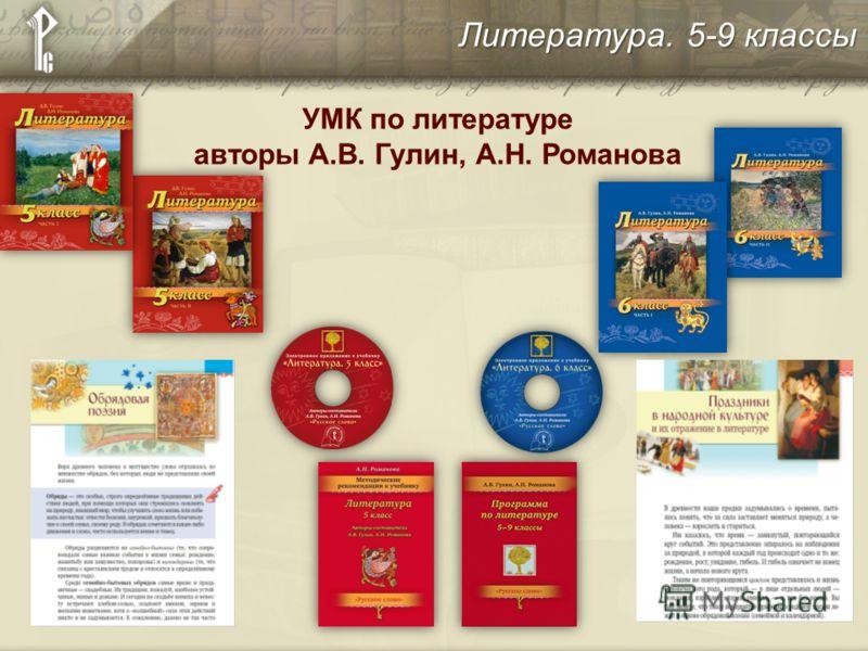 УМК по литературе авторы А.В. Гулин, А.Н. Романова Литература. 5-9 классы