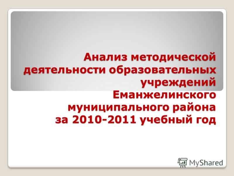 Анализ методической деятельности образовательных учреждений Еманжелинского муниципального района за 2010-2011 учебный год