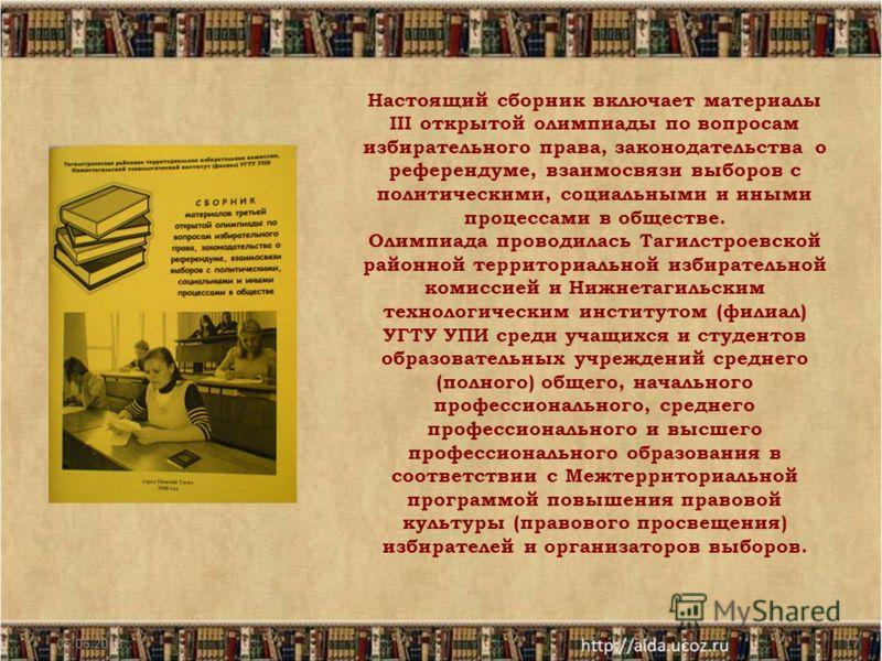 Настоящий сборник включает материалы III открытой олимпиады по вопросам избирательного права, законодательства о референдуме, взаимосвязи выборов с политическими, социальными и иными процессами в обществе. Олимпиада проводилась Тагилстроевской районн