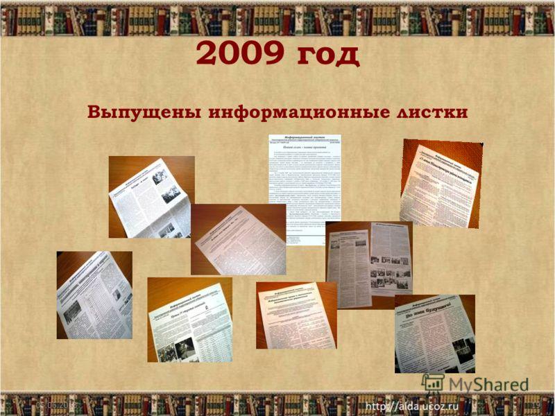 2009 год Выпущены информационные листки 05.06.201319