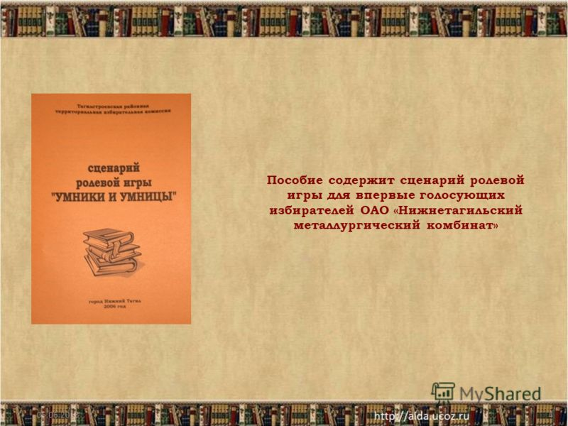 Пособие содержит сценарий ролевой игры для впервые голосующих избирателей ОАО «Нижнетагильский металлургический комбинат» 05.06.20134