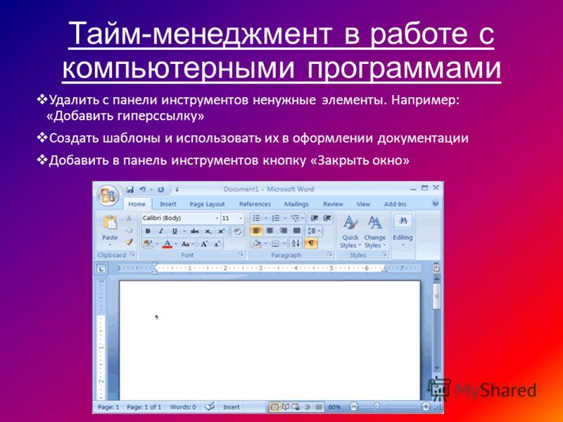 Тайм-менеджмент в работе с компьютерными программами Удалить с панели инструментов ненужные элементы. Например: «Добавить гиперссылку» Создать шаблоны и использовать их в оформлении документации Добавить в панель инструментов кнопку «Закрыть окно»