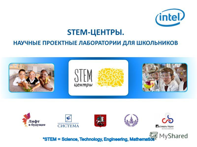 STEM-ЦЕНТРЫ. НАУЧНЫЕ ПРОЕКТНЫЕ ЛАБОРАТОРИИ ДЛЯ ШКОЛЬНИКОВ