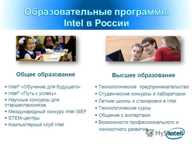 Общее образование Intel ® «Обучение для будущего» Intel ® «Путь к успеху» Научные конкурсы для старшеклассников Международный конкурс Intel ISEF STEM-центры Компьютерный клуб Intel Высшее образование Технологическое предпринимательство Студенческие к