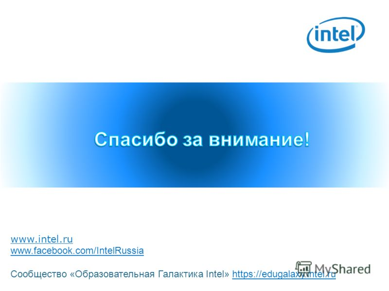 www.intel.ru www.facebook.com/IntelRussia Сообщество «Образовательная Галактика Intel» https://edugalaxy.intel.ruhttps://edugalaxy.intel.ru
