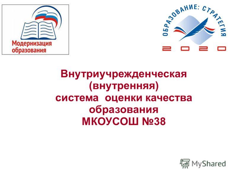 Внутриучрежденческая (внутренняя) система оценки качества образования МКОУСОШ 38