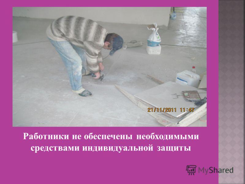 Работники не обеспечены необходимыми средствами индивидуальной защиты