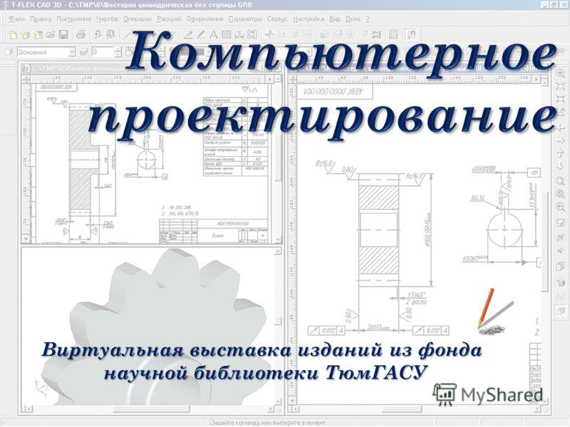 Виртуальная выставка изданий из фонда научной библиотеки ТюмГАСУ