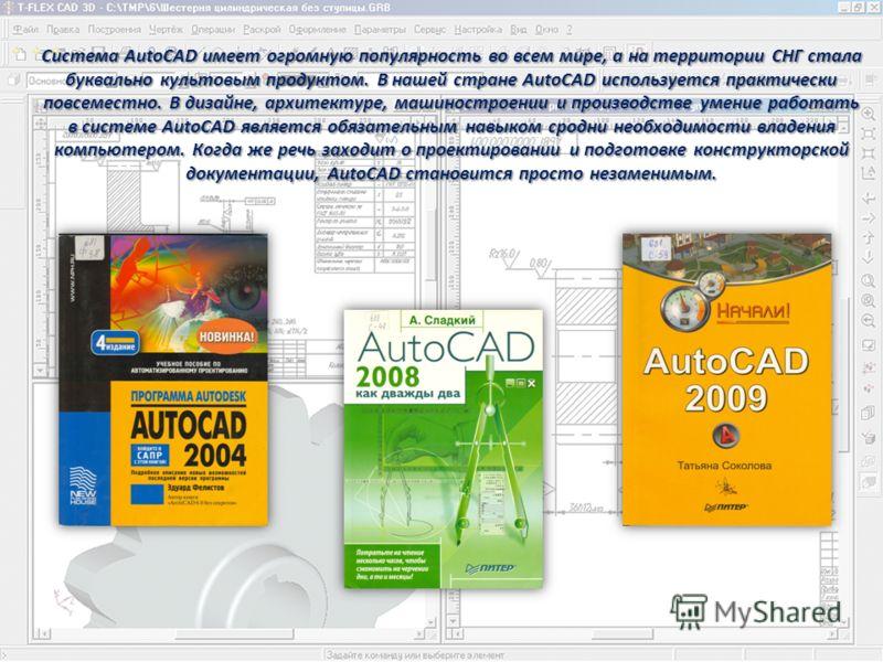 Система AutoCAD имеет огромную популярность во всем мире, а на территории СНГ стала буквально культовым продуктом. В нашей стране AutoCAD используется практически повсеместно. В дизайне, архитектуре, машиностроении и производстве умение работать в си