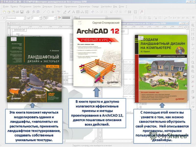 Эта книга поможет научиться моделировать здания и ландшафты, «наполнять» их растительностью, применять ландшафтное текстурирование, создавать собственные уникальные текстуры. В книге просто и доступно излагаются эффективные приемы и методы проектиров