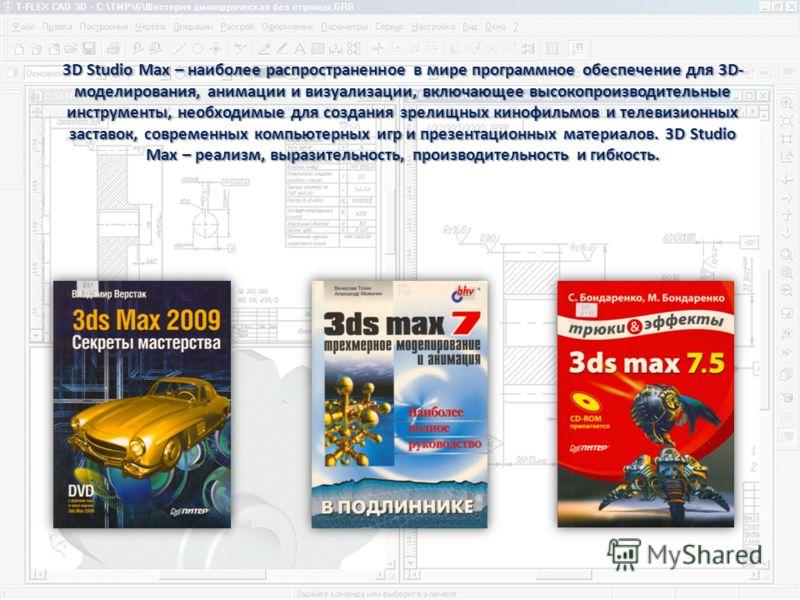 3D Studio Max – наиболее распространенное в мире программное обеспечение для 3D- моделирования, анимации и визуализации, включающее высокопроизводительные инструменты, необходимые для создания зрелищных кинофильмов и телевизионных заставок, современн