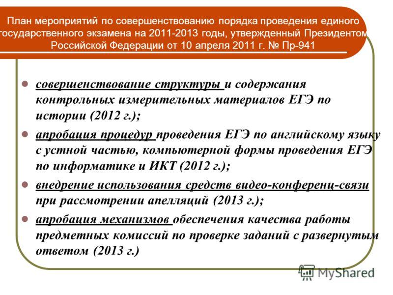 План мероприятий по совершенствованию порядка проведения единого государственного экзамена на 2011-2013 годы, утвержденный Президентом Российской Федерации от 10 апреля 2011 г. Пр-941 совершенствование структуры и содержания контрольных измерительных