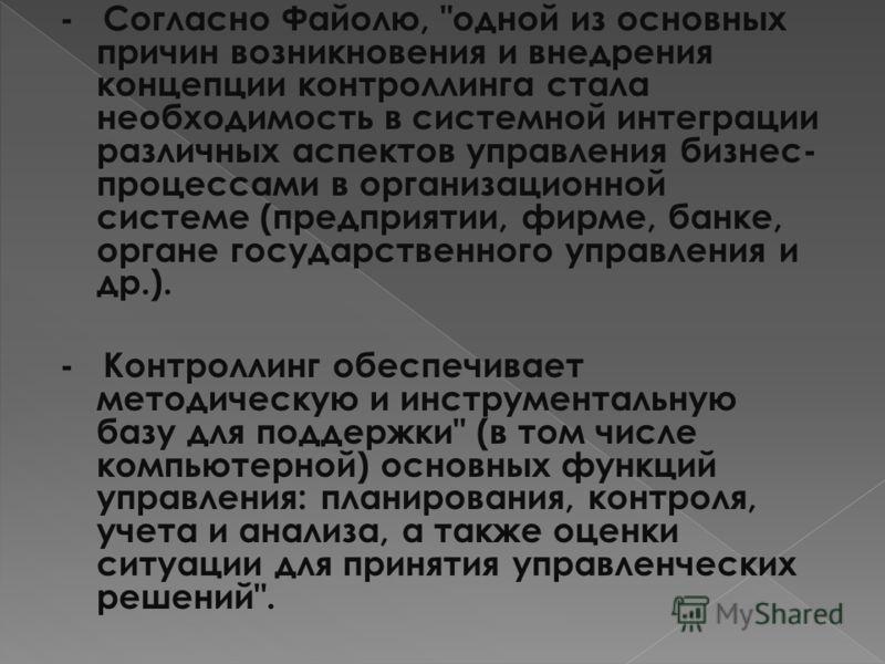 - Согласно Файолю,