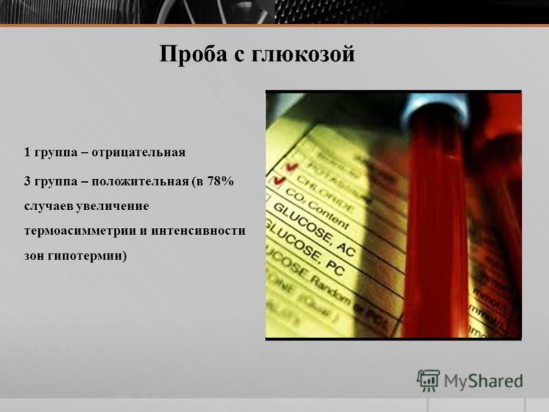 1 группа – отрицательная 3 группа – положительная (в 78% случаев увеличение термоасимметрии и интенсивности зон гипотермии) Проба с глюкозой