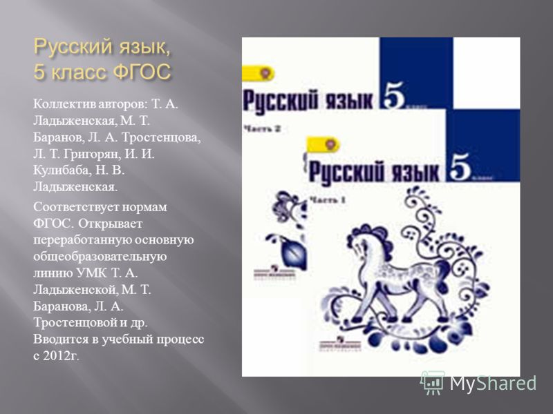 Учебник русского языка 5 класс онлайн школа