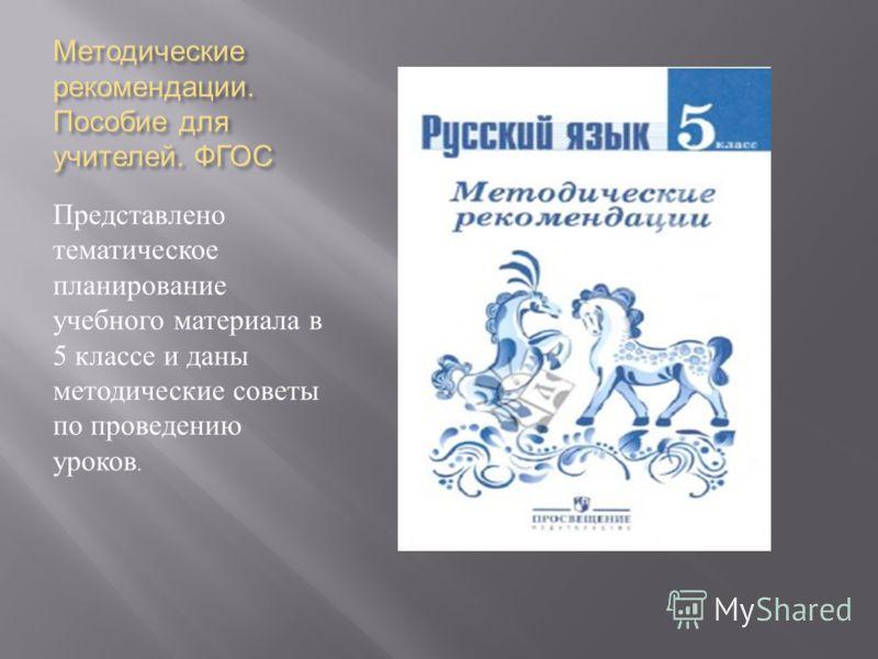 Гдз 5 класс русский ладыженская фгос