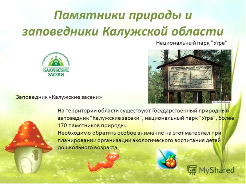Памятники природы и заповедники Калужской области Заповедник «Калужские засеки» Национальный парк