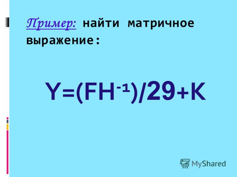 Матричная алгебра тесно связана с линейными функциями и с линейными ограничениями, в связи, с чем находит себе применение в различных экономических задачах Особое отношение к матричной алгебре в экономике появилось после создания моделей типа «Затрат