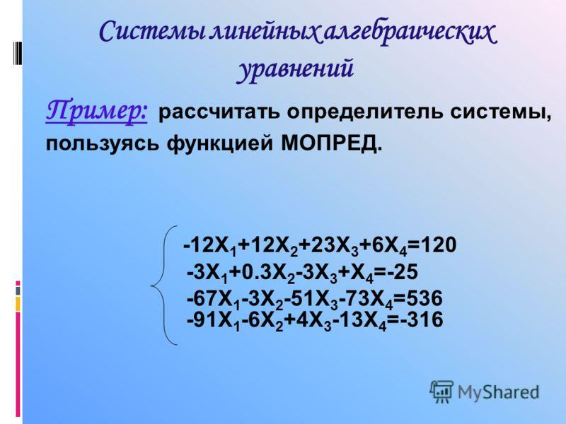 Вычислим определитель матрицы : 1.Определим исходную матрицу. 2.Определим место под результат. 3.Обратимся к мастеру функций, найдем функцию МОПРЕД, выполним постановку задачи.