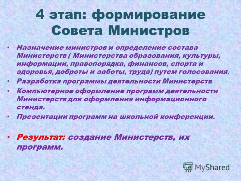 4 этап: формирование Совета Министров Назначение министров и определение состава Министерств ( Министерства образования, культуры, информации, правопорядка, финансов, спорта и здоровья, доброты и заботы, труда) путем голосования. Разработка программы