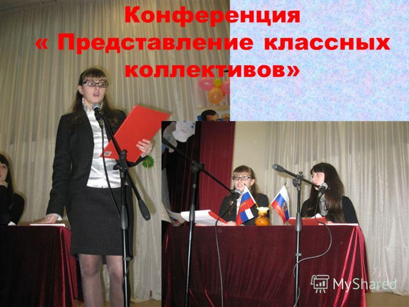 Конференция « Представление классных коллективов»