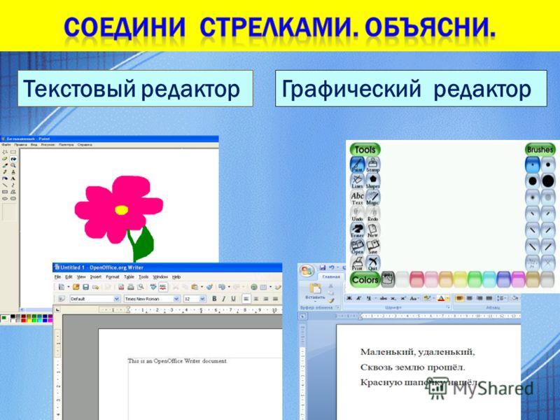 Текстовый редакторГрафический редактор