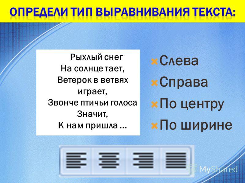 Слева Справа По центру По ширине Рыхлый снег На солнце тает, Ветерок в ветвях играет, Звонче птичьи голоса Значит, К нам пришла...