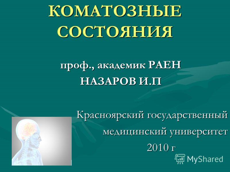 Государственный медицинский