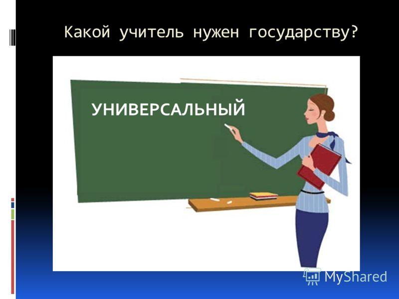 Какой учитель нужен государству? УНИВЕРСАЛЬНЫЙ