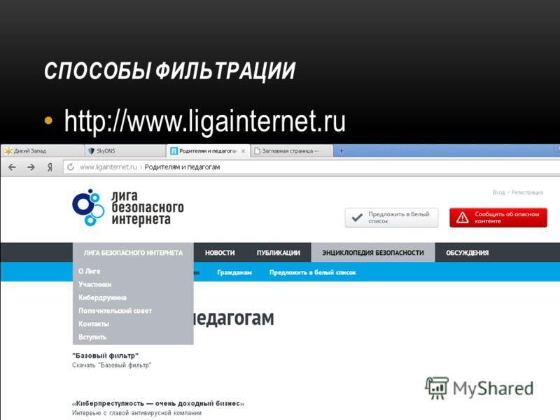СПОСОБЫ ФИЛЬТРАЦИИ http://www.ligainternet.ru