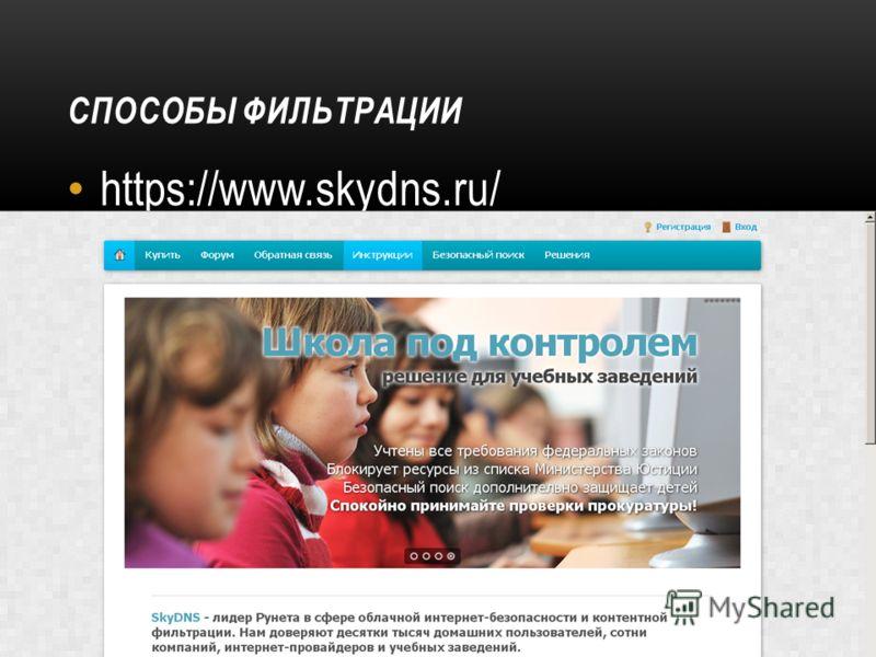 СПОСОБЫ ФИЛЬТРАЦИИ https://www.skydns.ru/