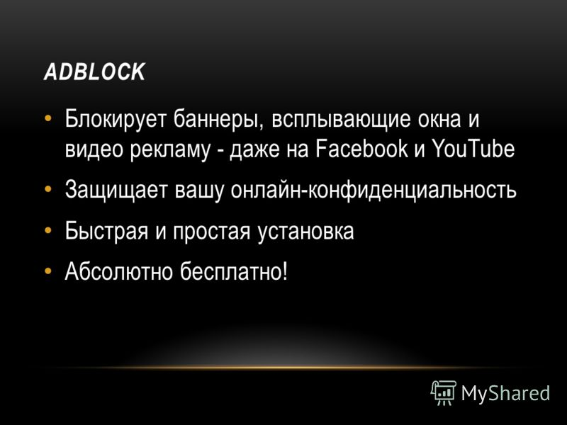 Блокирует баннеры, всплывающие окна и видео рекламу - даже на Facebook и YouTube Защищает вашу онлайн-конфиденциальность Быстрая и простая установка Абсолютно бесплатно!